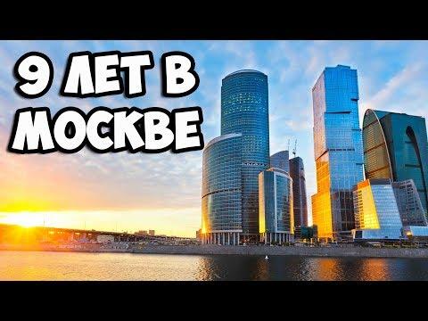 9 лет в Москве || Чего я добился за 9 лет проживания в Москве | Стоит ли ехать в Москву на заработки