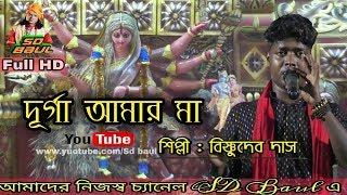 DURGA AMAR MAA//দূর্গা আমার মা // বিষ্ণুদেব দাস in sd baul night