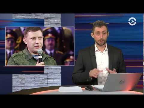 Как погиб Захарченко