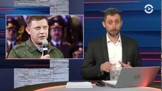 Как погиб Захарченко | Час Олевского | 31.08.18