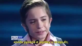 "Дима Билан и Данил Плужников - ""Мама"" с субтитрами [Volga]."