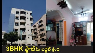 3BHK Flat Very Nr To Software It Company's In Very Low Price  With Bank Loan Call : 9848438816