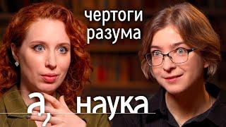 Ася Казанцева. Как сдать любой экзамен, выучить иностранный язык и почему алкоголь меняет память?