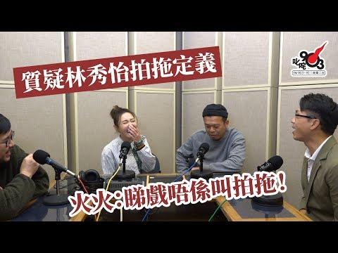 質疑林秀怡拍拖定義 火火:睇戲唔係叫拍拖!
