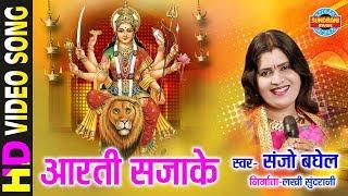 AARTI SAJAKE - आरती सजाके - SANJO BAGHEL - Lord Durga - Video Song