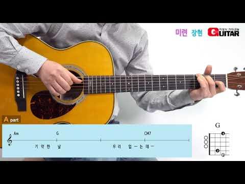 미련 - Lingering Affection/장현/Old K-pop/좋은악보/이성식 기타교실