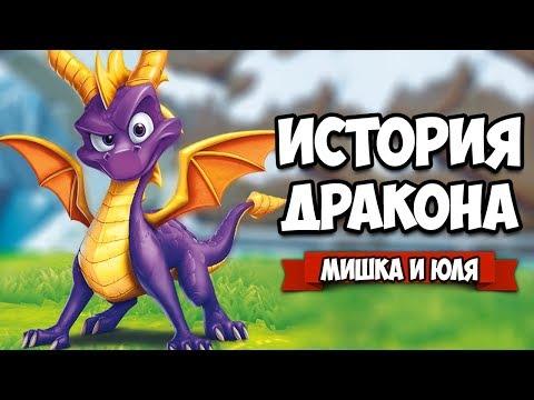 ИСТОРИЯ ДРАКОНА - ИГРА Про ДРАКОНОВ на Nintendo Switch ♦ Spyro Reignited Trilogy