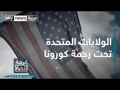 غرفة الأخبار| الولايات المتحدة تحت رحمة كورونا  - نشر قبل 14 ساعة