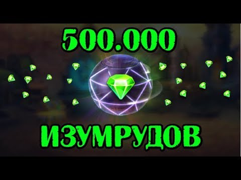 Хроники Хаоса. Трачу 500.000 изумрудов на сферы.