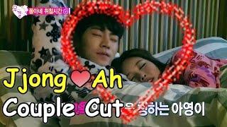 [HOT] 우리 결혼했어요4 - Jong♥ah sleeping together 한침대 한마음 20150207