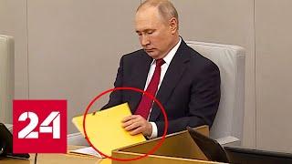 """Шок! Путин исправлял речь в Госдуме на ходу.  Анонс """"Москва. Кремль. Путин"""" от 15.03.2020"""