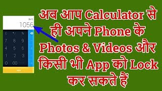 How to Hide Photo and Video in Mobile Using Calculator ! Hindi TanviTech