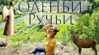Оленьи ручьи Свердловская область. Обзор природного парка на Урале