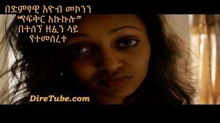 Ethiopia - YeFikir Akukulu - Ethiopian Movie Based on Eyob Mekonnen's Song