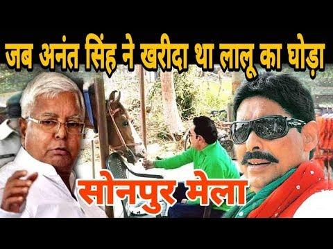 Sonepur Mela में बाहुबली MLA Anant Singh का जलवा, घोड़े के लिए Lalu Yadav को दिया था चकमा