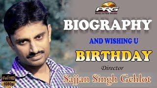Sajjan Singh Gehlot Biography || Birthday || Many Many Happy Returns of the Day Sajjan Singh Gehlot