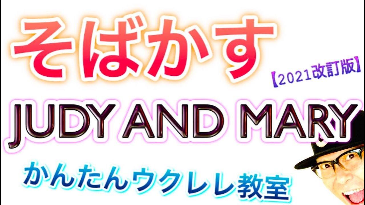 【2021年改訂版】そばかす / JUDY AND MARY《ウクレレ 超かんたん版 コード&レッスン付》 #GAZZLELE