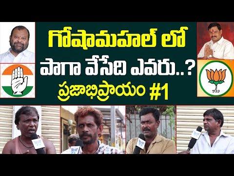 గోషామహల్ లో గెలిచేదెవరు | Public Talk on Who Is Telangana Next CM ? GoshaMahal#1 Telangana 2018