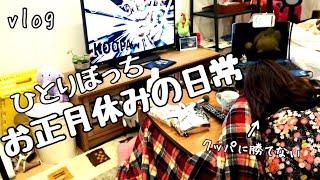 一人暮らしのお正月休みの日常/Vlog