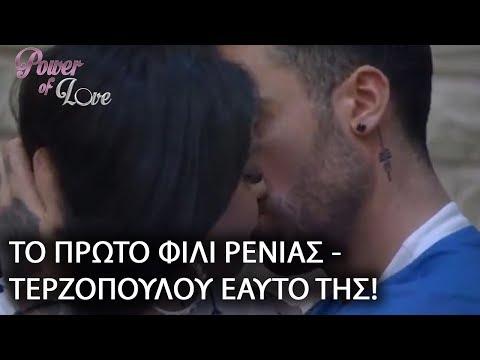 ΤΟ ΠΡΩΤΟ ΦΙΛΙ ΡΕΝΙΑΣ - ΤΕΡΖΟΠΟΥΛΟΥ
