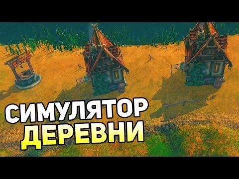 Villagers Gameplay #1 — СИМУЛЯТОР ДЕРЕВНИ