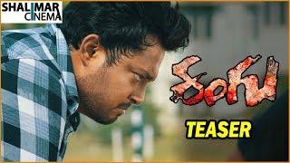 Rangu Telugu Movie Official Teaser || Thanish, Priya Singh || Shalimarcinema