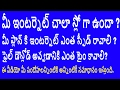 HOW TO CALCULATE INTERNET SPEED AND DOWNLOAD TIME IN TELUGU