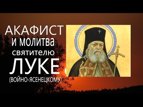 Акафист   и  молитва. святителю Луке (Войно-Ясенецкому)