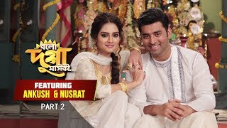 Bolo Dugga Maiki Special | Featuring Ankush and Nusrat | Part 2 | Sangeet Bangla
