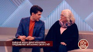 Бывшая жена Джигарханяна предъявляет Виталине свой счет. Самые драматичные моменты выпуска.