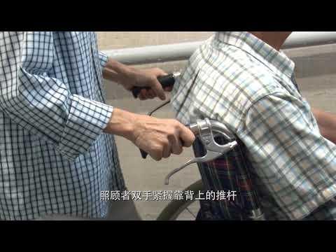 照顾者的轮椅操作技巧 (简体)