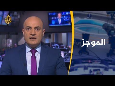 موجز الأخبار – العاشرة مساء 19/3/2019  - نشر قبل 2 ساعة