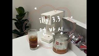 illy 3.3 커피머신(white)☕ 언박싱영상 및 …