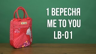 Розпакування 1 Вересня LB-01 Me to You для дівчаток