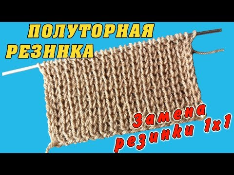 Полуторная резинка ПЛОТНАЯ. Замена резинки 1х1 | Thick elastic band
