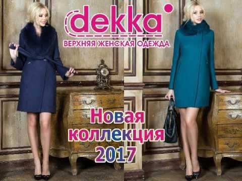 пальто декка купить в интернет магазине – Products Catalog