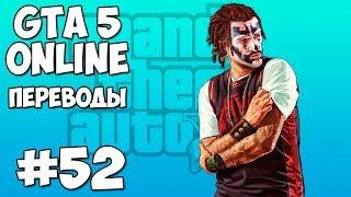 GTA 5 Online Смешные моменты 52 (приколы, баги, геймплей)