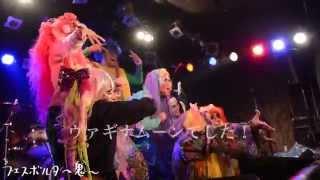 ヴァギナ☆ムーン(a.k.a らぶ・まん)feat姫草ゆりお 姫神ゆり 動画 10