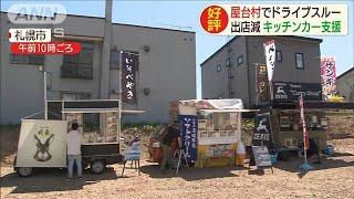 イベント自粛で出店激減・・・キッチンカー支援の屋台村(20/05/15)