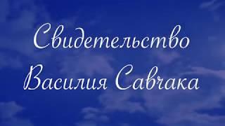 Свидетельство Василия Савчака