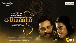 Vivaaha | Slice Of Life | New Tamil Anthology Web Series | Anusuya Vasudevan