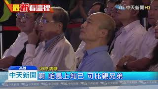 20190801中天新聞 高雄氣爆5週年 韓國瑜出席紀念會「點燈祈福」