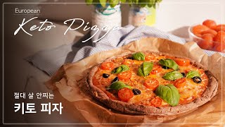 [맛있게 다이어트하자!] 키토 피자 l 저탄수 피자 도…