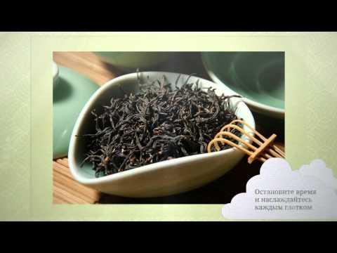 Заказать-чай.ру - Официальный интернет-магазин китайского чая
