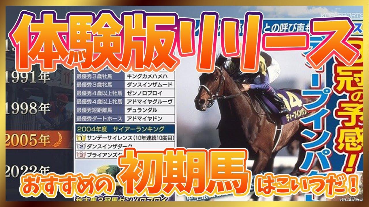 【ウイニングポスト9 2021】 攻略 初期馬のおすすめはこれだ!先まで考える!