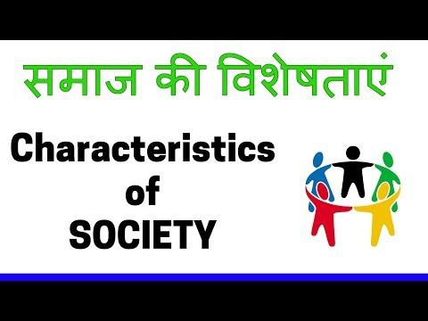 Characteristics of Society in Hindi | Sociology