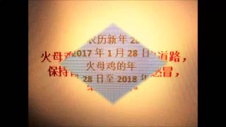 春节 - 农历新年2017年. 2017 Spring Festival - Chinese New Year