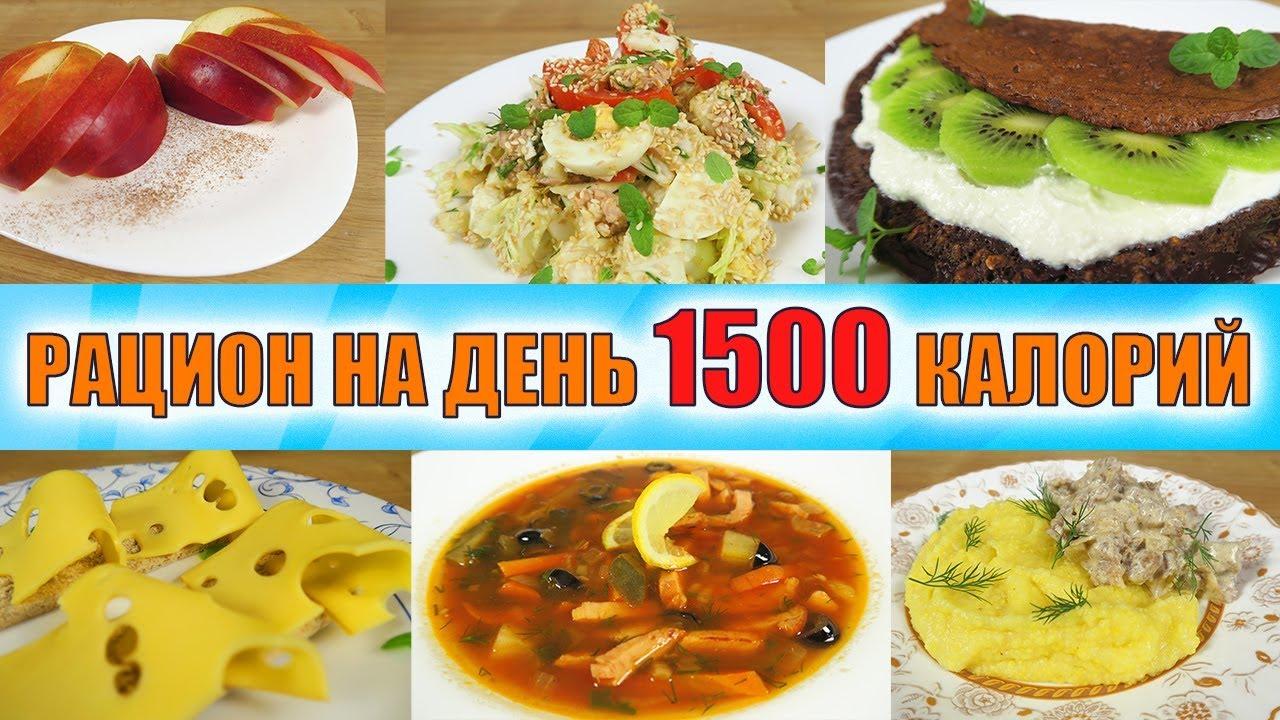 Рацион на день 1500 калорий ? Готовое меню для похудения