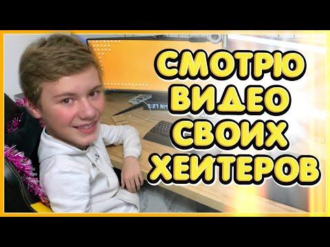 СМОТРЮ ВИДЕО СВОИХ ХЕЙТЕРОВ