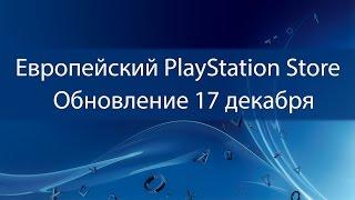 Европейский PlayStation Store: обновление 17 декабря